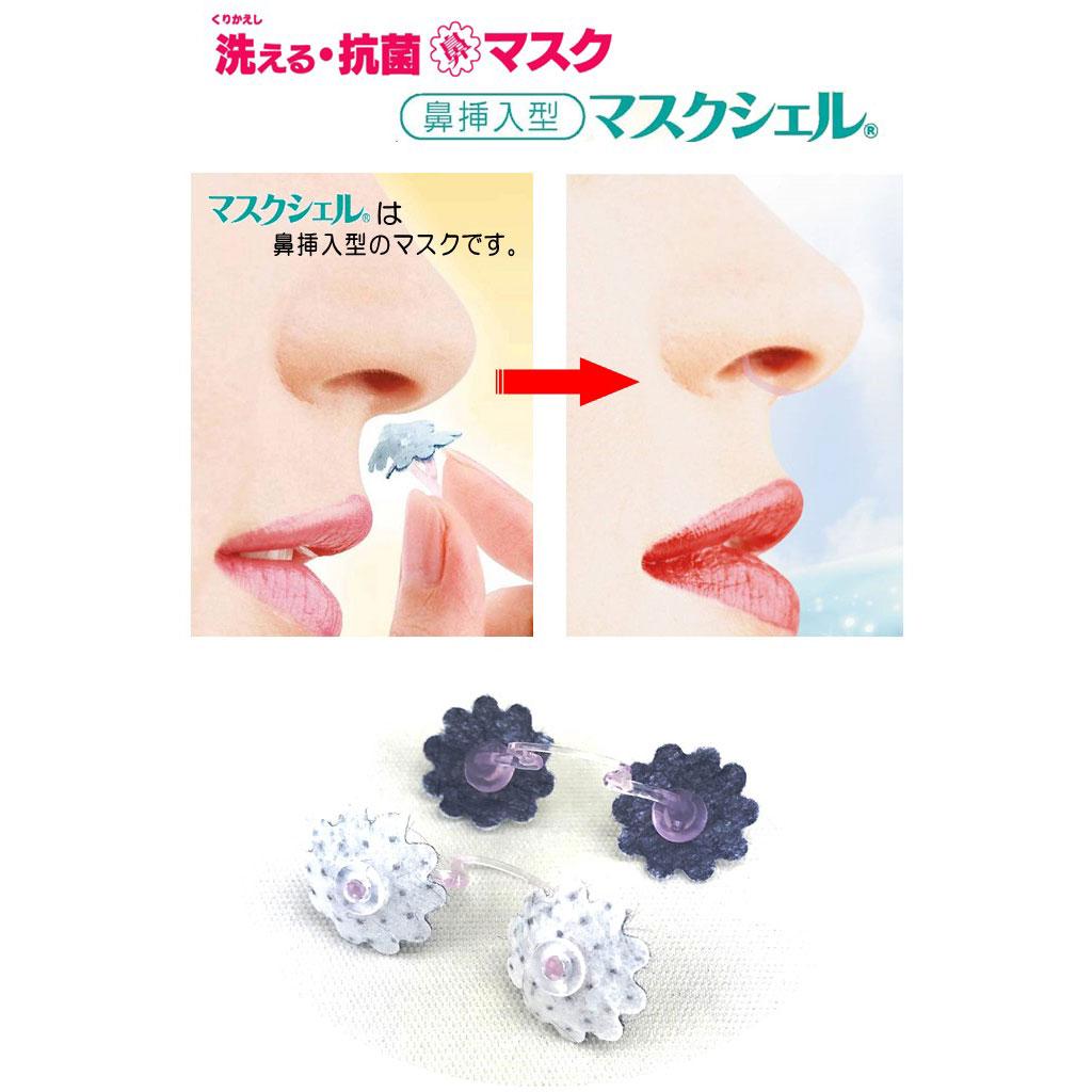鼻挿入型マスク マスクシェル(3個入)
