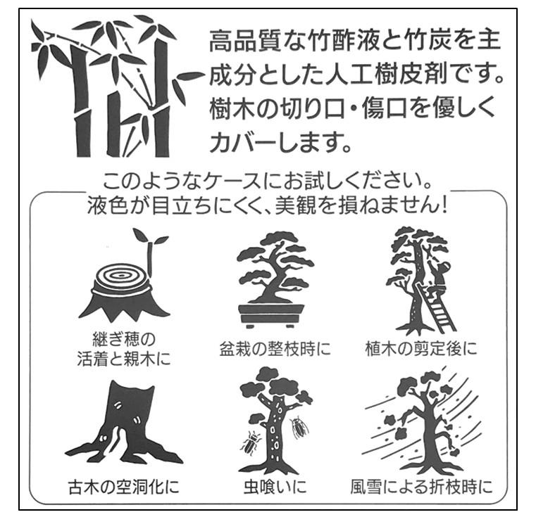 人工樹皮剤 樹木チンキ(70g)
