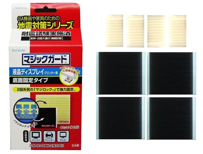 マジックガード<液晶ディスプレイ・プリター用>