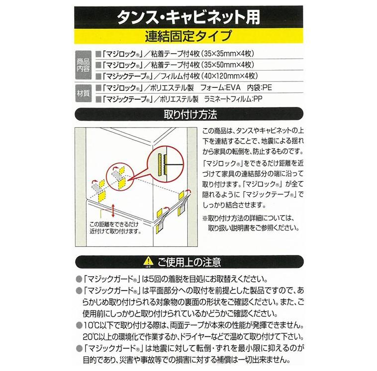 マジックガード<タンス・キャビネット用>