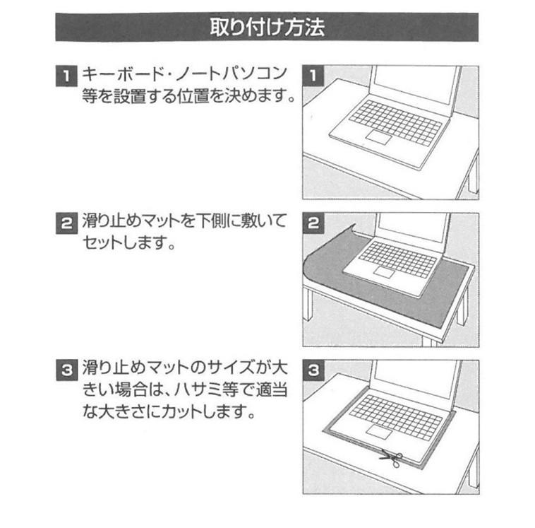 マジックガード<ノートPC・キーボード用>