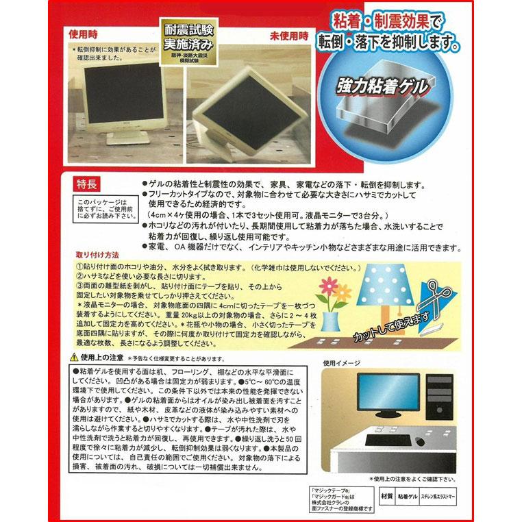 耐震ゲルテープ 25�×50�