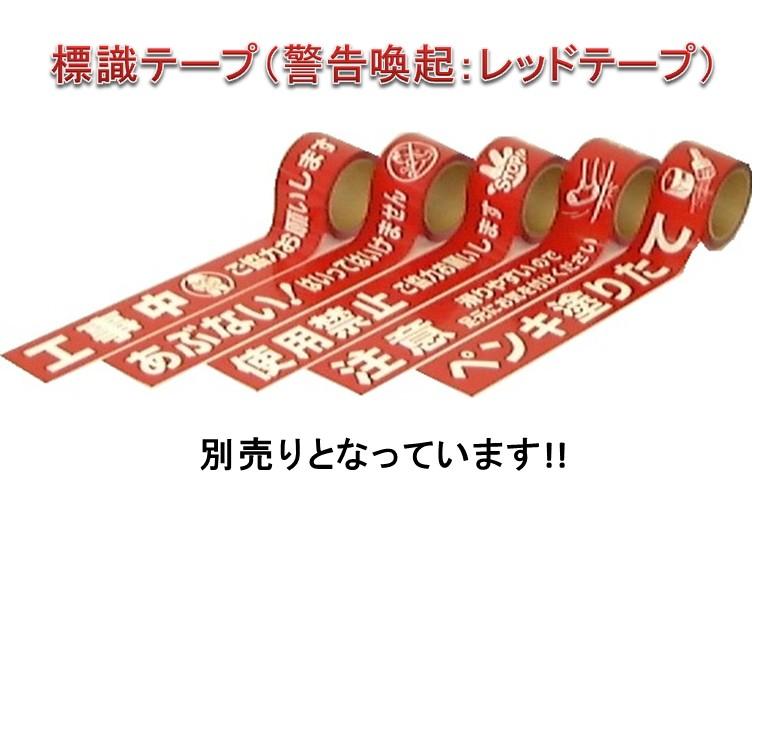 標識テープ(注意喚起:イエローテープ)