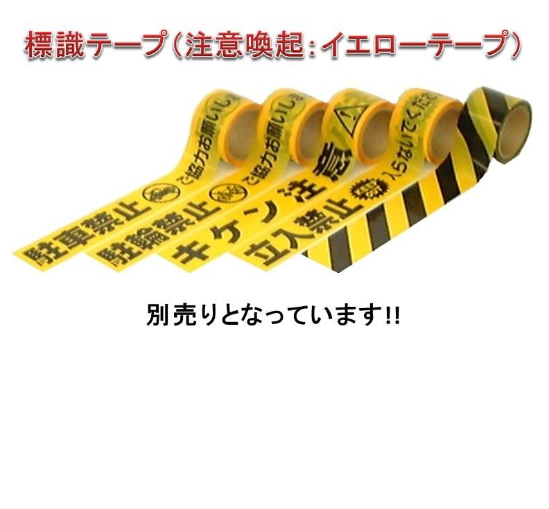 標識テープ(警告喚起:レッドーテープ)