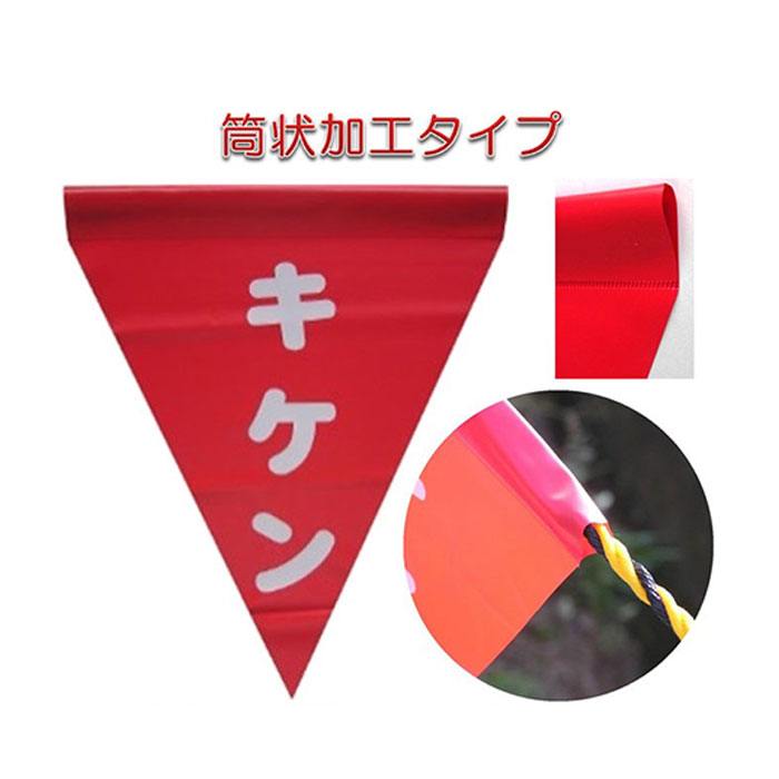 安全表示旗(三角形・筒状加工)・3枚入