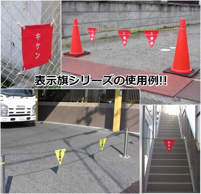 安全表示旗(三角形・ハトメ加工)・3枚入