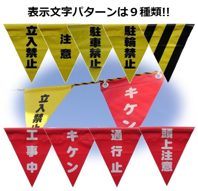 安全表示旗(三角形・着脱簡単【面ファスナー】)・3枚入