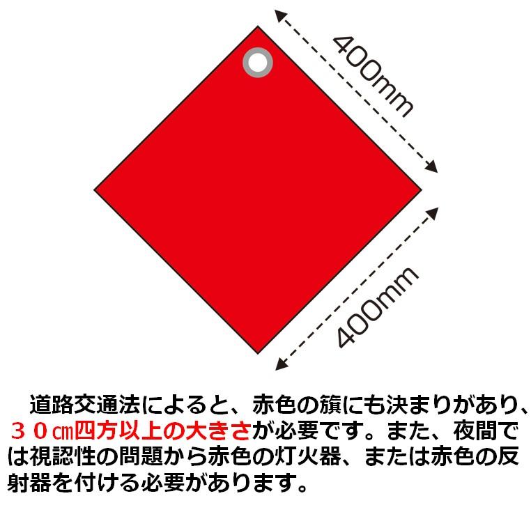 安全表示旗【注意旗-制限超過】・1枚入