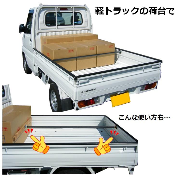 荷台の荷物の散乱を防ぐ『カーゴ・バー』