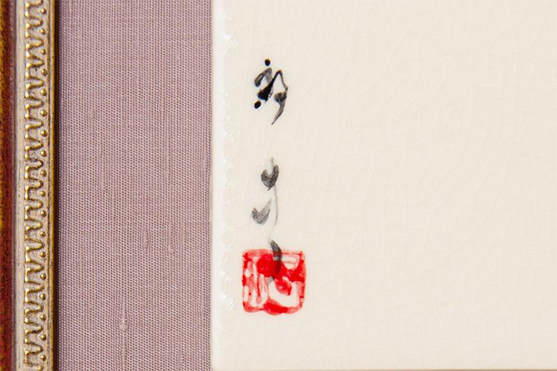直筆陶墨画「礼愛充填(れいあいじゅうてん)」