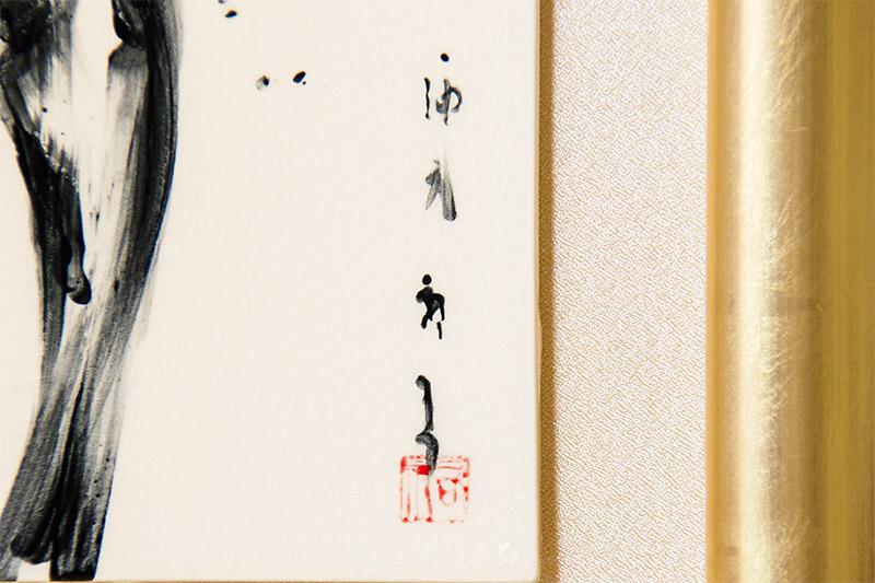 直筆陶墨画「華駿火勢(かしゅんかせい)」