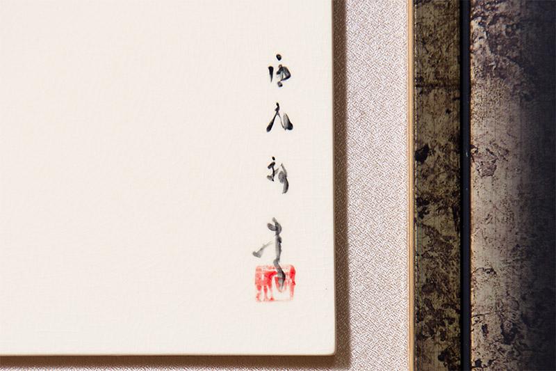 直筆陶墨画「昇龍驥(しょうりゅうき)」