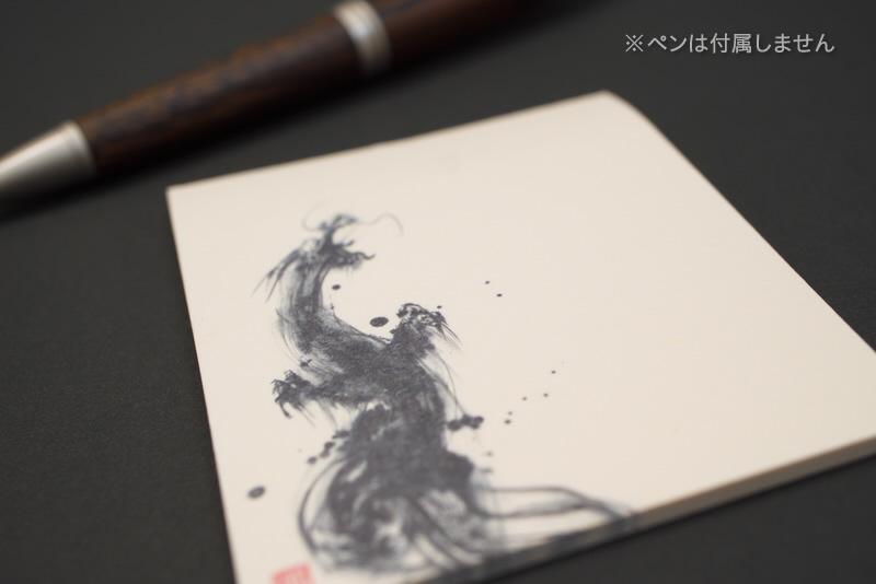 和紙ふせん 龍(タテ)