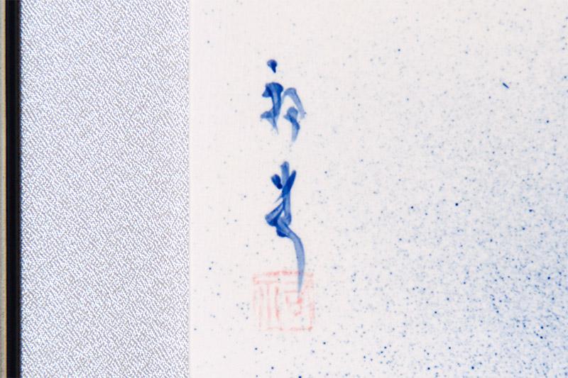 直筆陶墨画「顕現真理(けんげんしんり)」