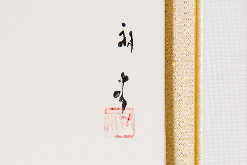 直筆陶墨画「仁君奉侍(じんくんほうじ)」