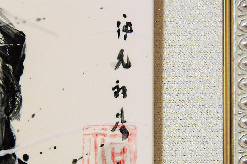 直筆陶墨画「兄堅弟柔(けいけんていじゅう)」