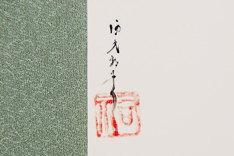 直筆陶墨画「風孕上乗(ふうようじょうじょう)」
