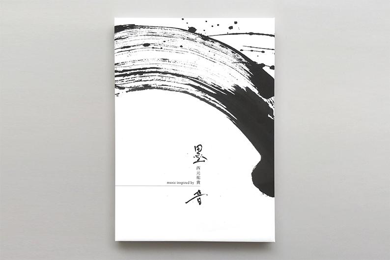 西元祐貴イメージオリジナルアルバム「墨音」