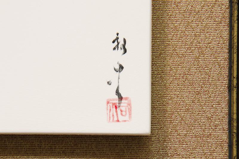直筆陶墨画「虎影遊癒(こえいゆうゆ)」