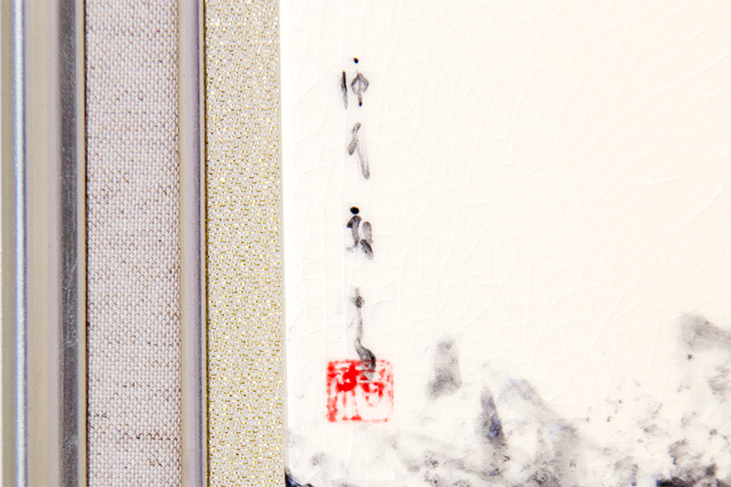 直筆陶墨画「宿願隆起(しゅくがんりゅうき)」