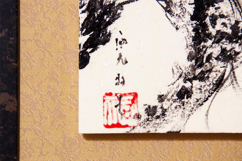 直筆陶墨画「龍成鍾馗(りゅうせいしょうき)」