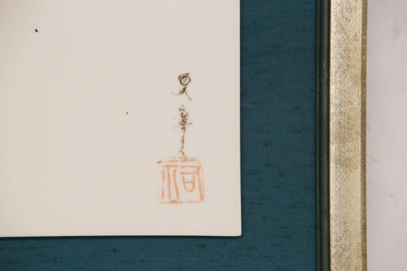 直筆陶墨画「奉献珠(ほうけんじゅ)」