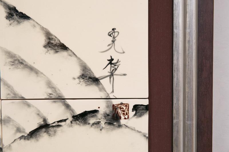 直筆陶墨画「緋焔呑乾(ひえんどんかん)」