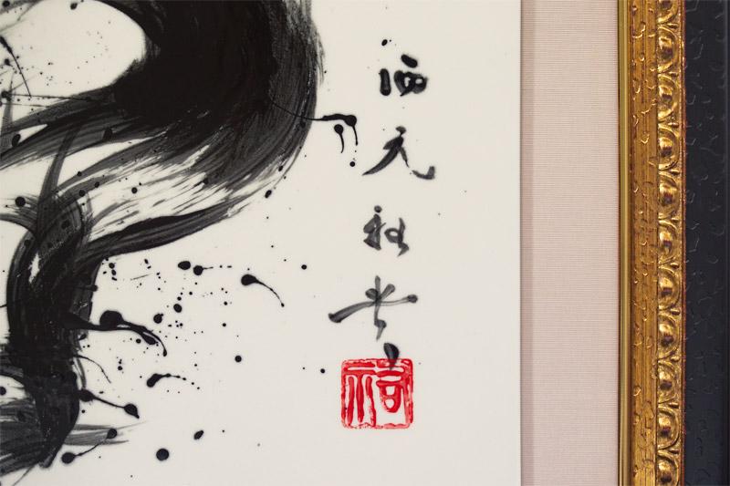 直筆陶墨画「御幣福禄(ごへいふくろく)」