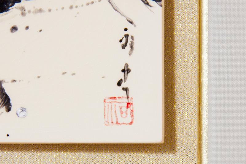 直筆陶墨画「風如即断(ふうじょそくだん)」