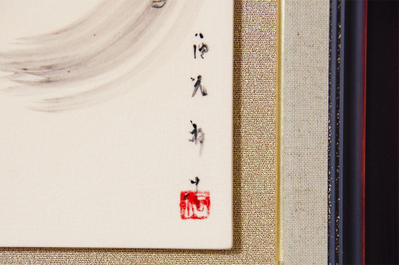 直筆陶墨画「南无示現(なむじげん)」