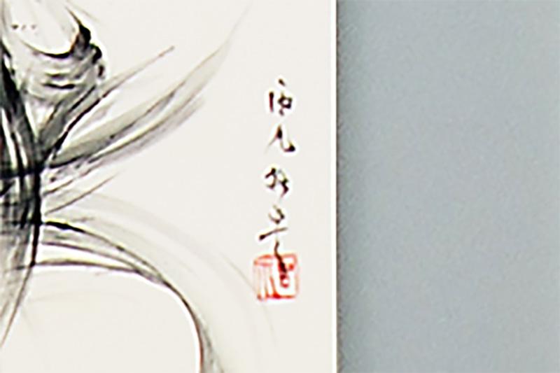 直筆陶墨画「凛流白麗(りんるはくれい)」