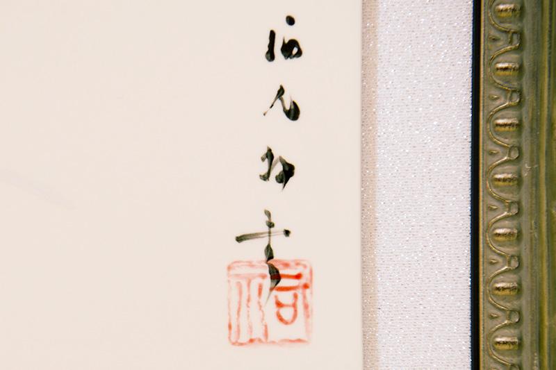 直筆陶墨画「銀風藹々(ぎんぷうあいあい)」