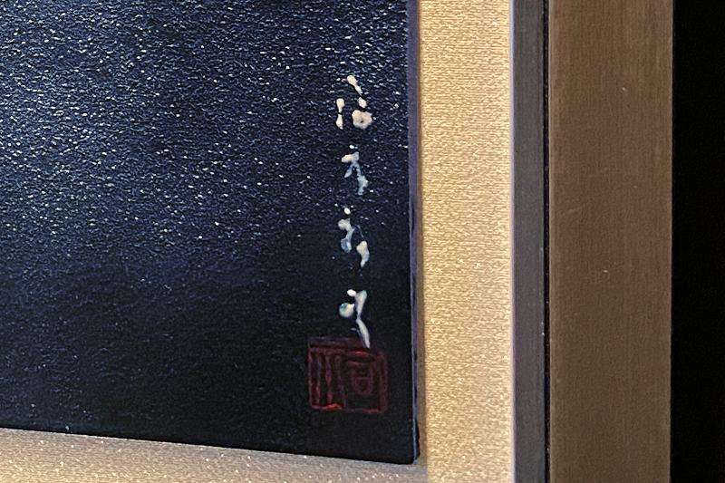 直筆陶墨画「天瑠璃乃道(あめるりのみち)」