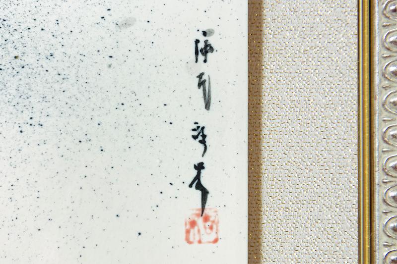 直筆陶墨画「好手相走(こうしゅそうそう)」