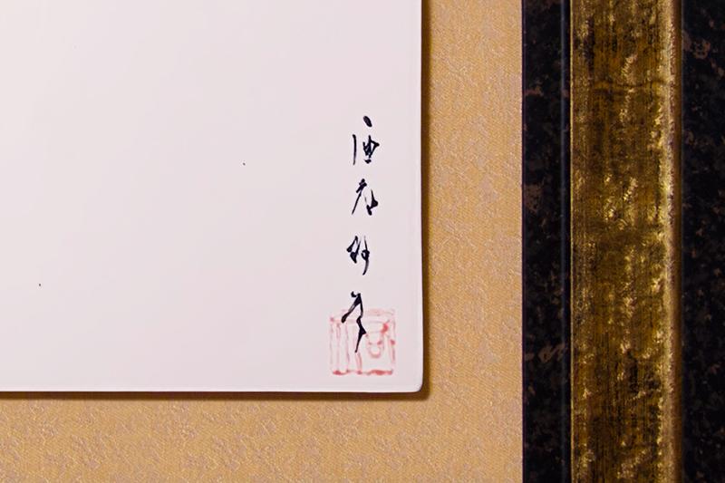 直筆陶墨画「真打之刃(しんうちのやいば)」