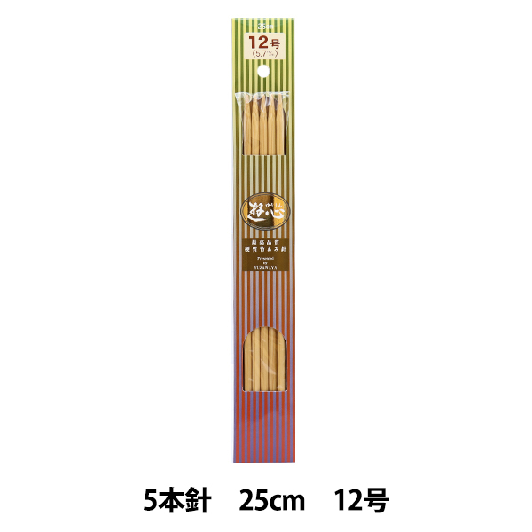 編み針 『硬質竹編針 5本針 25cm 12号』 YUSHIN 遊心【ユザワヤ限定商品】