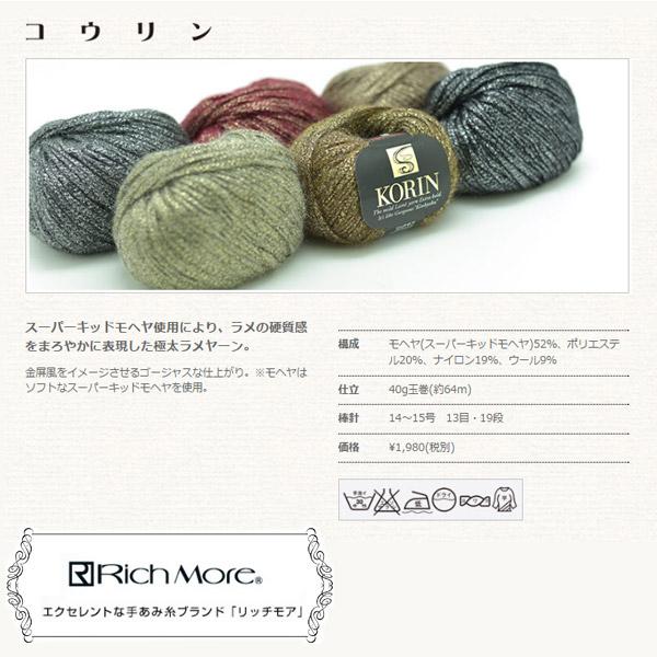 秋冬毛糸 『KORIN (コウリン) 22番色』 RichMore リッチモア