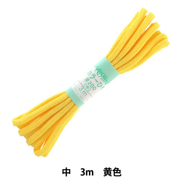 手芸ひも 『カラーひも (中) 黄色 7』 YUSHIN 遊心【ユザワヤ限定商品】