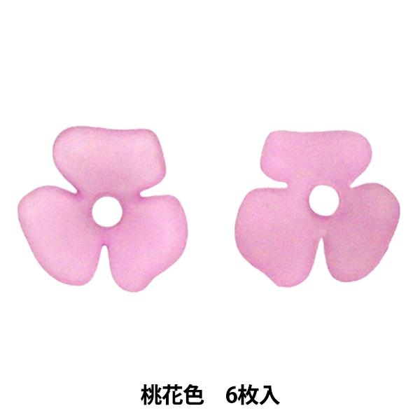 ビーズ 『京・花びらビーズ 桃花色 6枚入り KHB-6-2』 HOBBIX 京都・西陣 ホビックス