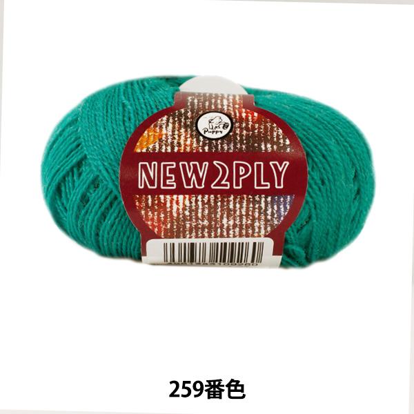 秋冬毛糸 『NEW 2PLY (ニューツープライ) 259番色』 Puppy パピー