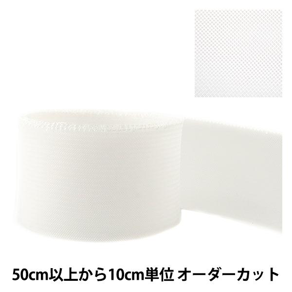 【数量5から】芯地テープ 『ホースヘアテープ 白 70mm』