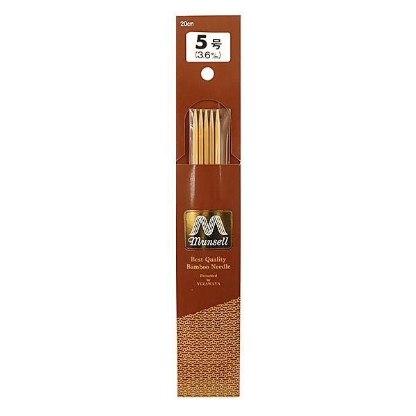 編み針 『硬質竹編針 短 5本針 5号 20cm』 mansell マンセル【ユザワヤ限定商品】