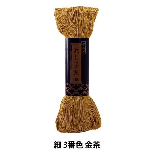 刺しゅう糸 『刺し子糸 (細) 3番色 金茶』 DARUMA ダルマ 横田