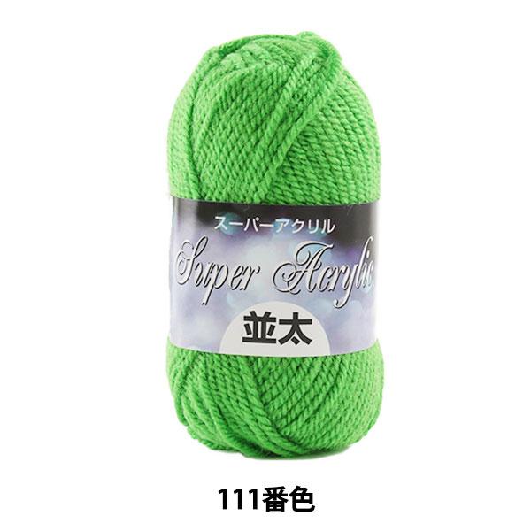 毛糸 『スーパーアクリル 並太 111 (黄緑) 番色』【ユザワヤ限定商品】