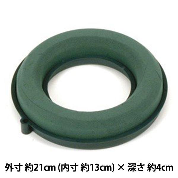 吸水フォーム 『オアシスリース 20cm D-3720』 oasis スミザーズオアシス