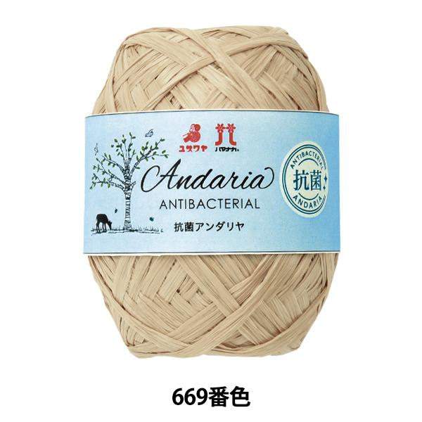 手芸糸 『抗菌アンダリヤ 669番色』 Hamanaka ハマナカ