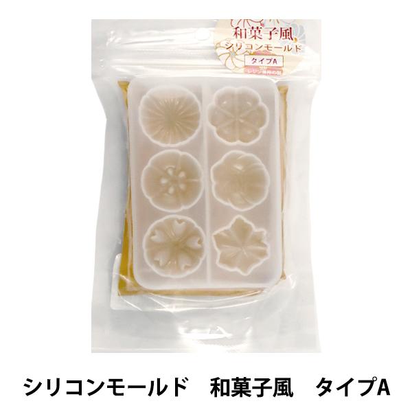 レジンモールド 『シリコンモールド 和菓子風 タイプA 10-3201』