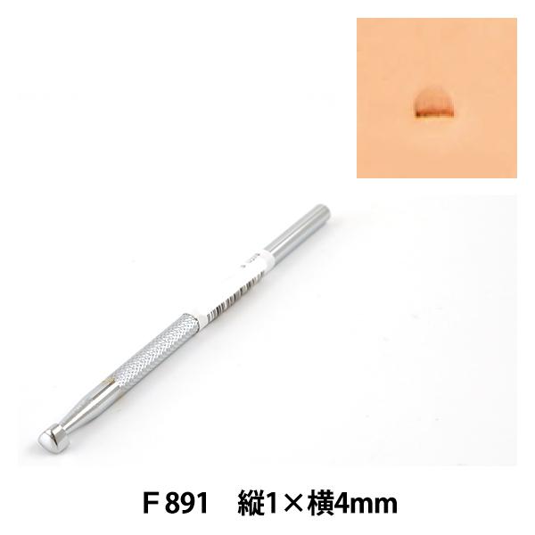 手芸工具 『刻印 F891』 LEATHER CRAFT クラフト社