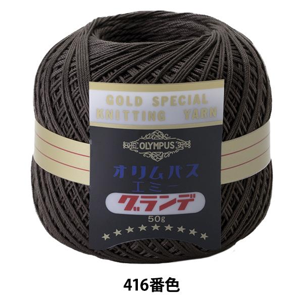 レース糸 『エミーグランデ 50g 416番色』 Olympus オリムパス