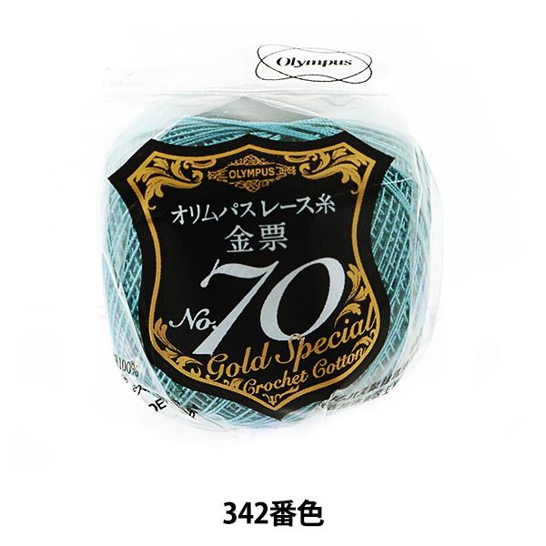 レース糸 『オリムパスレース糸 金票 #70 5g 342番色』 Olympus オリムパス